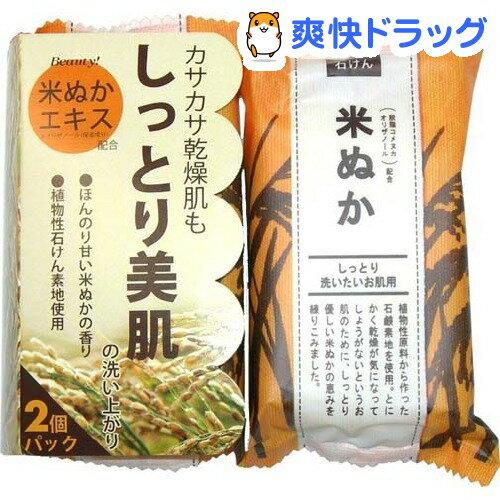 ペリカン 自然派石けん 米ぬか(100g*2コ入)【ペリカン石鹸】