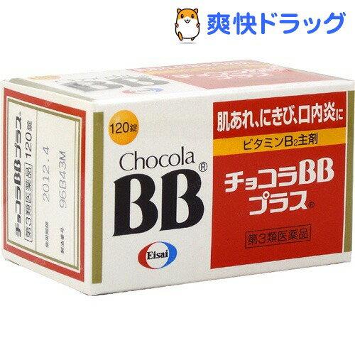 【第3類医薬品】チョコラBB プラス(120錠入)【チョコラ】