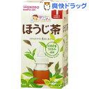 【訳あり】和光堂 飲みたいぶんだけ ほうじ茶(1.2g*10包入)【飲みたいぶんだけ】[離乳食・ベビーフード 飲料・ジュー…