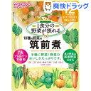和光堂 グーグーキッチン 10種の野菜の筑前煮 12ヵ月〜(100g)【グーグーキッチン】