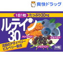 本草 ルテイン・30(30カプセル)【本草】[サプリ サプリメント タブレット・カプセルタイプ]