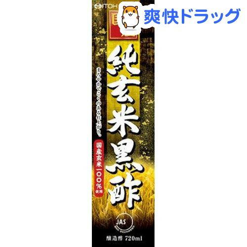 国産純玄米黒酢(720mL)【井藤漢方】