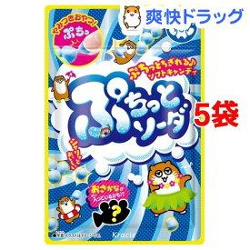 クラシエフーズ ぷちっとソーダ(25g*5袋セット)