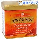 【訳あり】トワイニング オレンジぺコ 缶(100g)【トワイニング(TWININGS)】