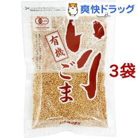 ムソー 有機いりごま 白(80g*3コセット)