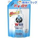 除菌ジョイ コンパクト 食器用洗剤 超特大 つめかえ用(1065ml)【stkt06】【sws05】【ジョイ(Joy)】