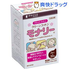 ダッコ クリーンコットンモナリー(20包)【ダッコ(dacco)】