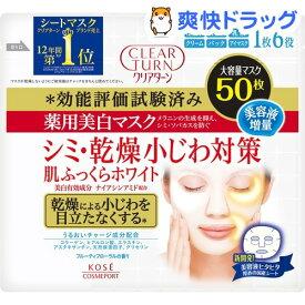 クリアターン 薬用美白 肌ホワイト マスク(50枚入)【クリアターン】[パック]