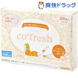 【第3類医薬品】GSリフェンダu コフレッシュ ビターオレンジの香り(24枚入)【リフェンダ】