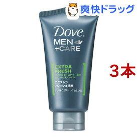 ダヴ メンプラスケア エクストラフレッシュ洗顔(120g*3本セット)【ダヴ(Dove)】