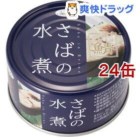 ノルレェイク サバ缶水煮(190g*24缶セット)[缶詰]