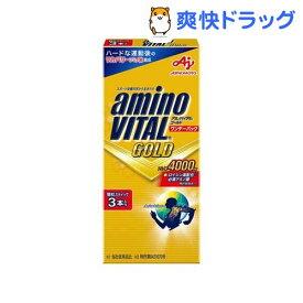 アミノバイタル ゴールド ワンデーパック(4.7g*3本入)【アミノバイタル(AMINO VITAL)】
