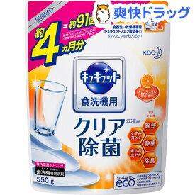 キュキュット 食洗機用洗剤 クエン酸効果 オレンジオイル配合 詰め替え(550g)【キュキュット】