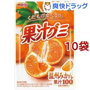 明治 果汁グミ 温州みかん(51g*10袋セット)【果汁グミ】