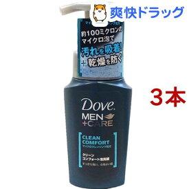 ダヴ メンプラスケア クリーンコンフォート泡洗顔(130ml*3本セット)【ダヴ(Dove)】
