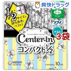 センターインコンパクト1/2 無香料 多い昼〜普通の日用 羽つき(10枚入*3コセット)【センターイン】[生理用品]