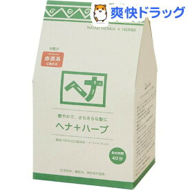 ナイアード ヘナ+ハーブ(400g(100g*4袋入))