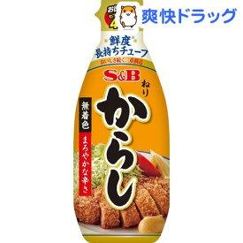 S&B ねりからし(175g)