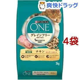 ピュリナ ワン キャット グレインフリー 穀物不使用 チキン 1歳からすべての年齢に(3kg*4袋セット)【ピュリナワン(PURINA ONE)】