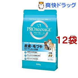 プロマネージ 皮膚毛づやをケアしたい犬用 成犬用(800g*12コセット)【プロマネージ】[ドッグフード]
