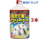 洗たく槽クリーナー(550g*3コセット)