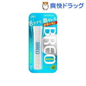 ブレオスーパー クリアミント(14粒)【ブレオ(BREO)】