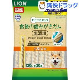 ペットキッス 食後の歯みがきガム 無添加 小型犬用(120g)【ペットキッス】