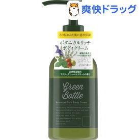 グリーンボトル ボタニカルリッチボディクリーム(280ml)【グリーンボトル】