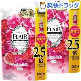 フレア フレグランス 柔軟剤 フローラル&スウィート つめかえ用 超特大サイズ(1000ml*2袋セット)【フレア フレグランス】