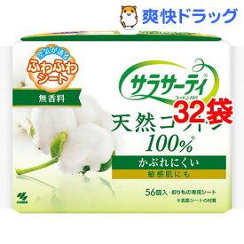 小林製薬 サラサーティ コットン100(56枚入*32袋セット)【サラサーティ】