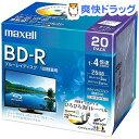 マクセル 録画用 BD-R 130分 20枚 ホワイト(20枚入)【マクセル(maxell)】