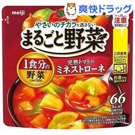 まるごと野菜 完熟トマトのミネストローネ(200g)【まるごと野菜】