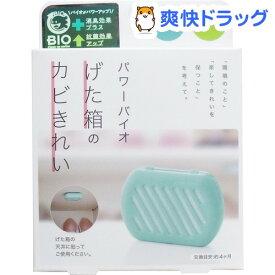 コジット パワーバイオ げた箱のカビきれい(1コ入)【バイオ(BIO)】