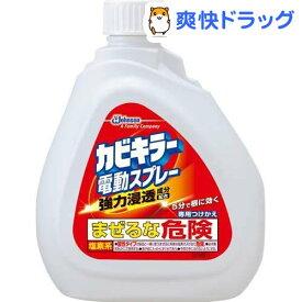 カビキラー 電動スプレー 付替(750g)【カビキラー】