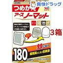 電池でノーマット 180日用 蚊取り つめかえ(1コ入*3箱セット)【アースノーマット電池式】