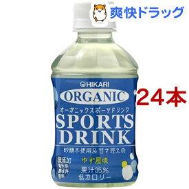 光食品 オーガニックスポーツドリンク(280ml*24本セット)