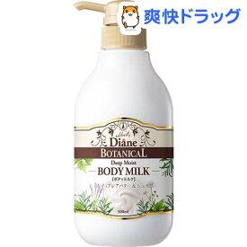 ダイアンボタニカル ボディミルク [ハニーオランジュの香り] ディープモイスト(500ml)【ダイアンボタニカル】