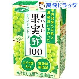 おいしい果実酢100 ホワイトグレープ(125ml*24本入)【エルビー飲料】