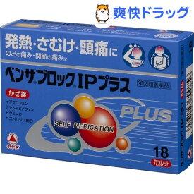 【第(2)類医薬品】ベンザブロックIPプラス(セルフメディケーション税制対象)(18錠)【ベンザ】