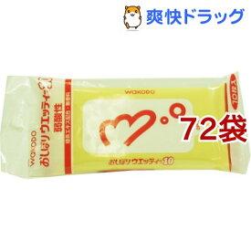 和光堂 おしぼりウエッティー(10枚入*72袋セット)【おしぼりウエッティー】