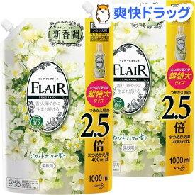 フレア フレグランス 柔軟剤 ホワイト&ブーケ つめかえ用 超特大サイズ(1000ml*2袋セット)【フレア フレグランス】