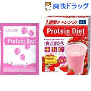 【訳あり】DHC プロティンダイエット いちごミルク味(50g*7袋入)【DHC サプリメント】