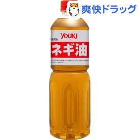 ユウキ食品 業務用ネギ油(920g)
