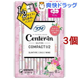 センターインコンパクト1/2 スイートフローラルの香り 特に多い昼用 羽つき(8枚入*3コセット)【センターイン】[生理用品]