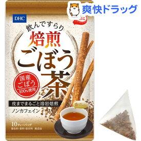 【訳あり】DHC 飲んですらり 焙煎ごぼう茶 ノンカフェイン(10包)【DHC サプリメント】