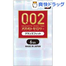 コンドーム オカモト うすさ均一0.02EX グランズフィット(6コ入)[避妊具]