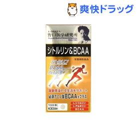野口医学研究所 シトルリン&BCAA(240粒)【野口医学研究所】
