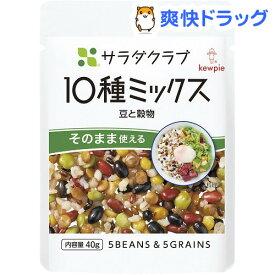 サラダクラブ 10種ミックス 豆と穀物(40g)【サラダクラブ】