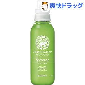 ハッピーエレファント 柔軟仕上げ剤 本体(600ml)【ハッピーエレファント】
