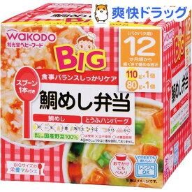 和光堂 ビッグサイズの栄養マルシェ 鯛めし弁当(110g+80g)【栄養マルシェ】